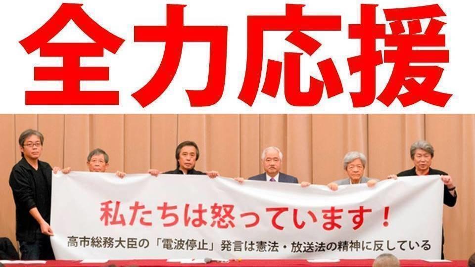【高市総務大臣「電波停止」発言に抗議する放送人の緊急アピール】を応援します!