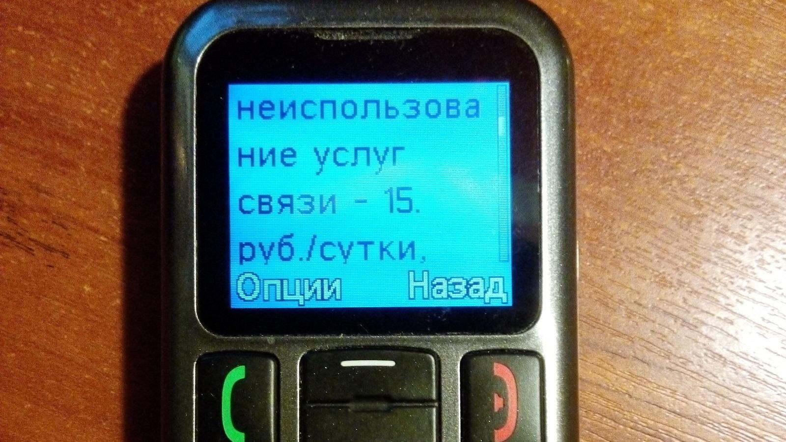 Мегафон телефон за 2 тысячи - 9f88
