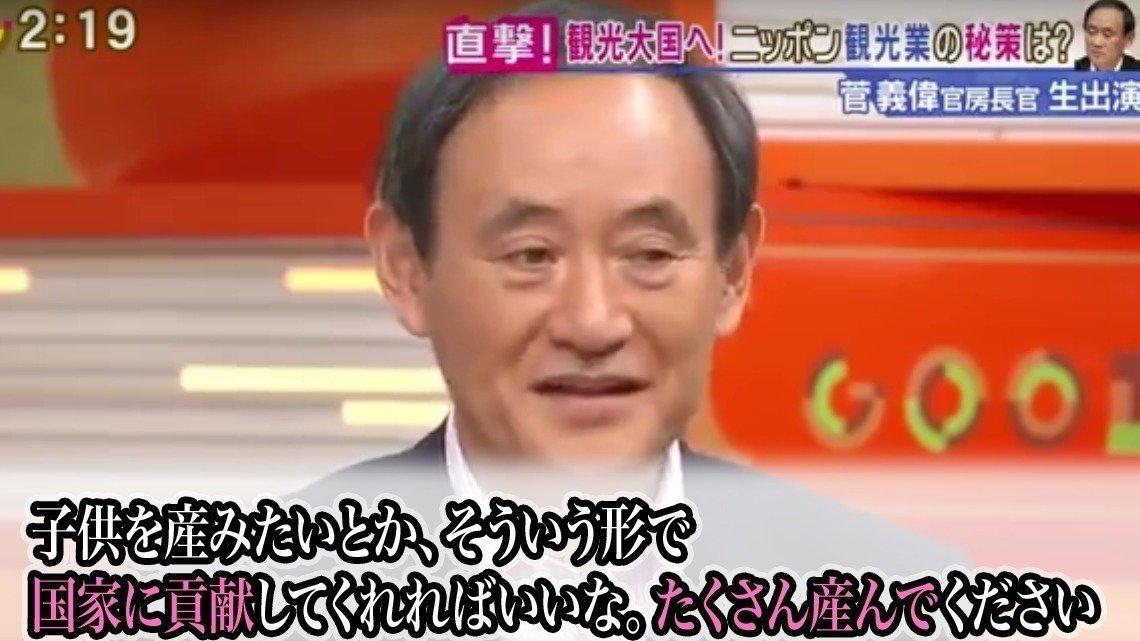 菅官房長官、福山結婚に対して「たくさん産んで国家に貢献」発言を撤回してください!