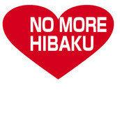 ヒロシマの心を守る国際ネットワーク