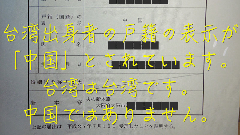 Petition · 台湾出身者の戸籍を...