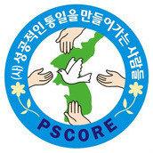 PSCORE (People for Successful COrean REunification)