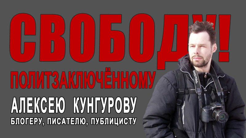 Блогер Кунгуров утверждает, что файл со статьей об ИГ, за который его осудили, создали сотрудники ФСБ